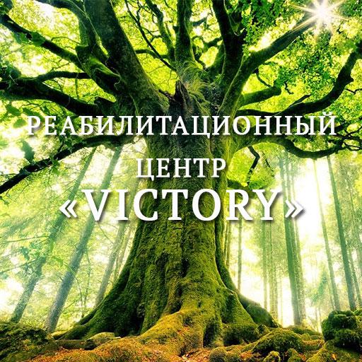Лечение и реабилитация зависимостей - РЦ ВИКТОРИ